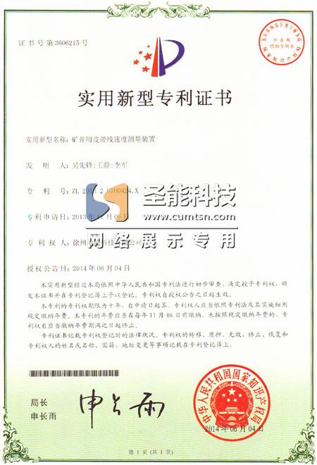 BQH5矿用本安型编码器专利证书