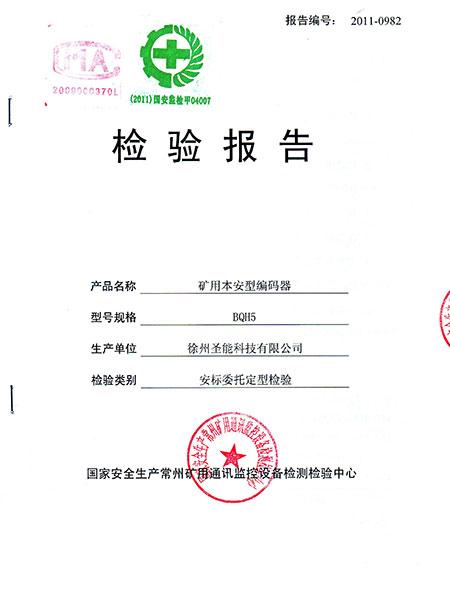 BQH5矿用本安型编码器检验报告