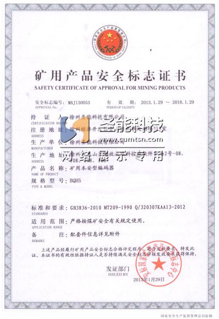 BQH5矿用本安型编码器煤安证