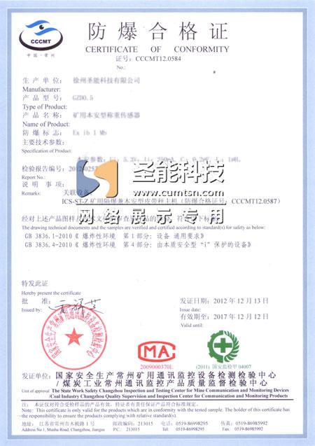 GZD0.5矿用本安型称重传感器防爆合格证