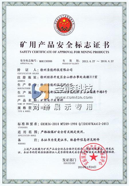 ICS-ST矿用防爆电子皮带秤煤安证