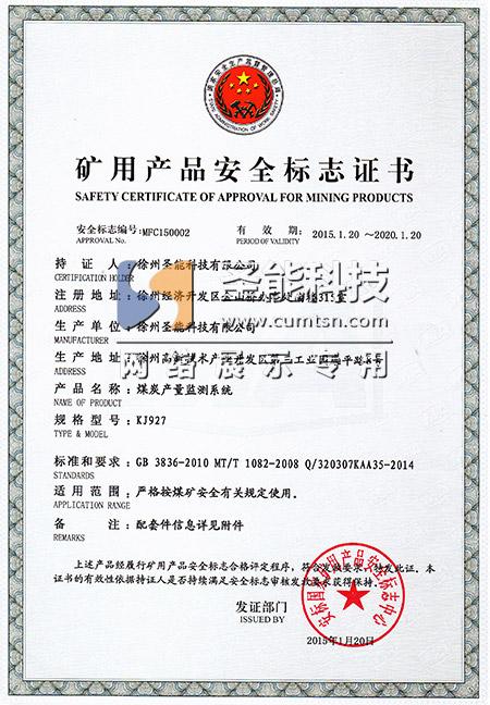 KJ927产量监控系统煤安证
